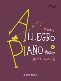 박태희's 알레그로 피아노곡집. 4