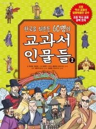 한국을 뒤흔든 60명의 교과서 인물들. 2