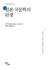 일본 국문학의 탄생