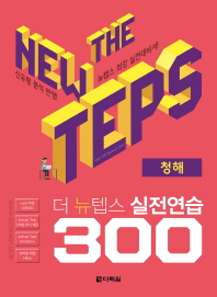 The NEW TEPS 실전연습 300 청해