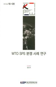 WTO SPS 분쟁 사례 연구