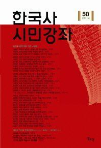 한국사 시민강좌(제50집)(2012)