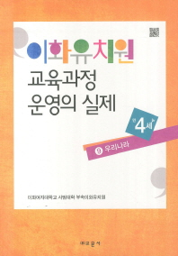 이화유치원 교육과정 운영의 실제. 9: 우리나라(만4세)