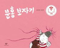 더책 분홍 보자기(인터넷전용상품)