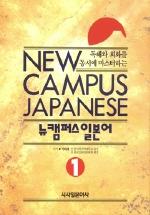 뉴 캠퍼스 일본어 1
