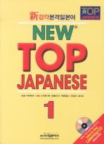 신감각본격일본어 NEW TOP JAPANESE. 1