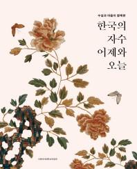 수실과 마음이 함께한 한국의 자수 어제와 오늘