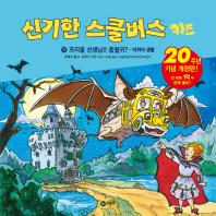프리즐 선생님을 흡혈귀?: 박쥐의 생활