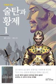 만화로 보는 술탄과 황제. 1