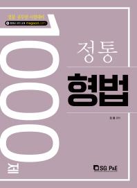 정통 형법 100제(2018)