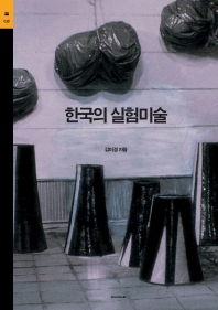 한국의 실험미술(시공아트 38)