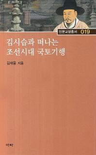 김시습과 떠나는 조선시대 국토기행