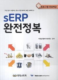 sERP 완전정복(2014)