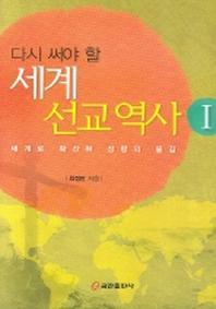 다시 써야 할 세계 선교 역사 1