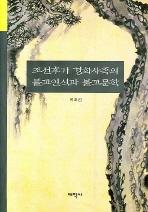 조선후기 경화사족의 불교인식과 불교문학