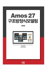 Amos 27 구조방정식모델링