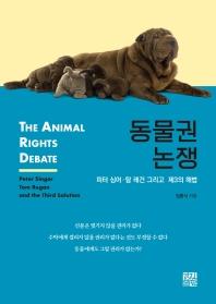 동물권 논쟁