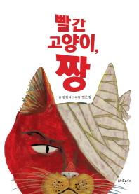 빨간 고양이 짱