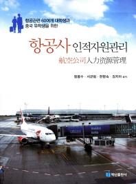 항공관련 대학생과 중국 유학생을 위한 항공사 인적자원관리