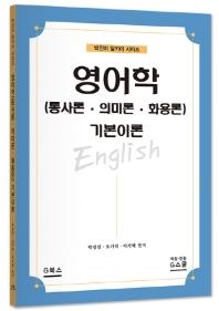 영어학(통사론 의미론 화용론) 기본이론