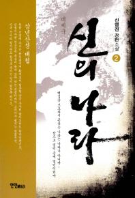 대제국 신의 나라. 2: 삼년산성 대첩
