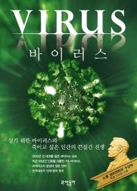 VIRUS, 바이러스