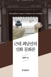 근대 최남선의 신화 문화론