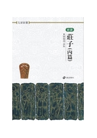 장자(신역):내편(홍신한문신서 25)