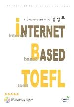 김상우 IBT TOEFL 5