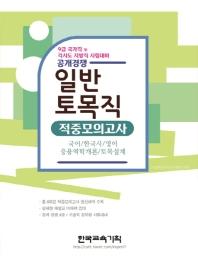 일반토목직 적중모의고사 공개경쟁(2020)