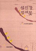 섬진강 찔레꽃
