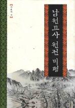 남원고사 원전 비평