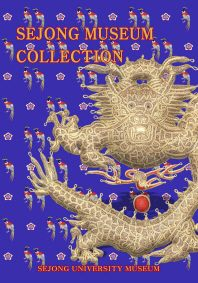 Sejong Museum Collection