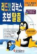 레드햇 리눅스 초보탈출(S/W포함)