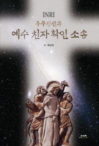 우주정신과 예수 친자 확인 소송