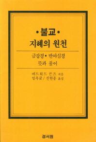 불교 지혜의 원천