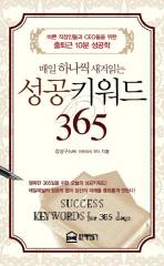 매일 하나씩 새겨읽는 성공키워드 365
