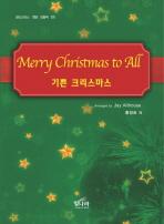 기쁜 크리스마스(MERRY CHRISTMAS TO ALL)