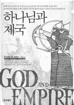 하나님과 제국