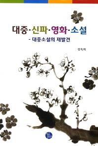 대중 신파 영화 소설