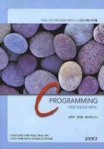 가벼운 마음으로 배우는 C PROGRAMMING