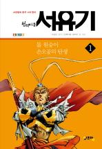 천웨이동 서유기. 1