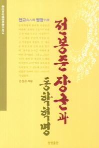 전봉준 장군과 동학혁명
