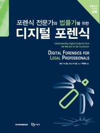 포렌식 전문가와 법률가를 위한 디지털 포렌식