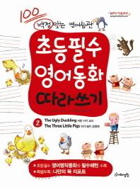 백점 맞는 영어습관 초등필수 영어동화 따라쓰기. 2: 미운 아기 오리 아기 돼지 삼형제