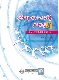 한국형에니어그램 사례집. 1