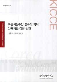 북한이탈주민 영유아 자녀 양육지원 강화 방안