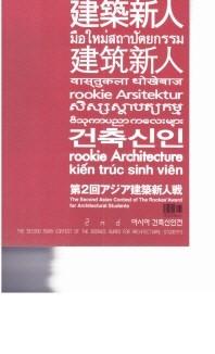 아시아 건축신인전 2nd