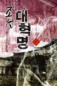 조선 대혁명. 47: 영광의 시대로 향하다(완결)
