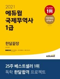 에듀윌 국제무역사 1급 한달끝장(2021)